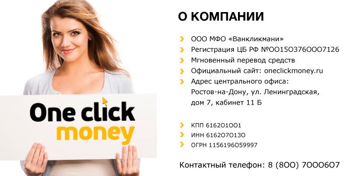 оне клик мани вход в личный кабинет русфинанс банк погашение кредита без комиссии