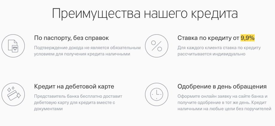онлайн заявка на кредит тинькофф банк карта