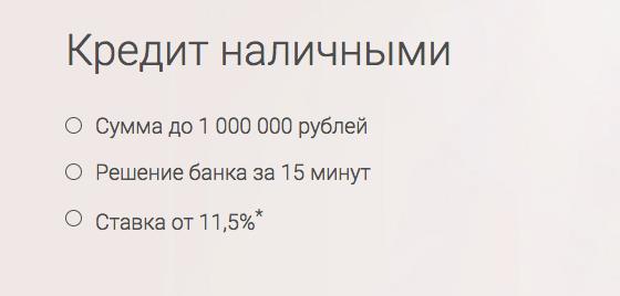 бинбанк онлайн потребительский кредит