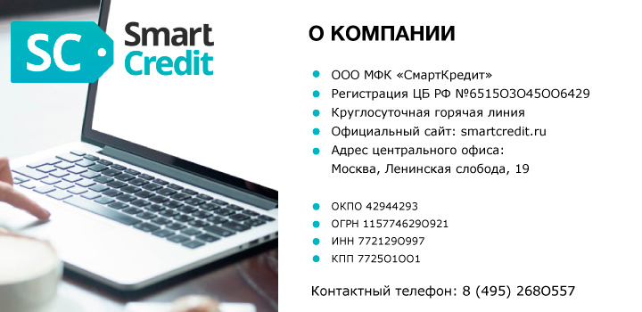 О компании SmartCredit
