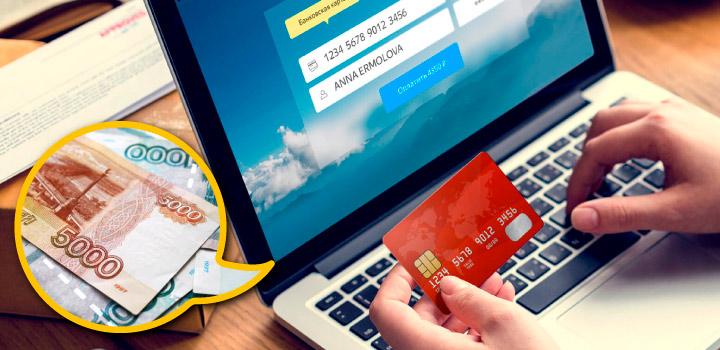 моментальный кредит на карту через интернет без проверок 20000 он клик мани вход в личный кабинет займ вход в личный кабинет войти